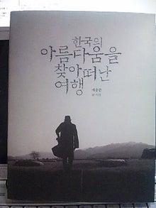韓国料理サランヘヨ♪-091027_102815.jpg