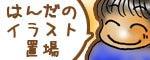 $【漫画】年下夫と主腐~Web婚活で結婚!~-はんださん