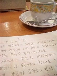 韓国料理サランヘヨ♪-091027_171205.jpg