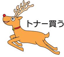 暇人専用 カマ~ン!トナカイ-20091027-9
