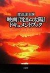 勝手に映画紹介!?-映画『沈まぬ太陽』ドキュメントブック