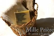 手作り石鹸・ミルプリエールのブログ-mille-priere