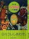 $四コマ戦士 パパ戦記-papasennkisyou2
