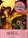 $四コマ戦士 パパ戦記-papasennkisyou1