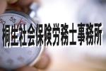 社労士ヒデ@横浜のブログ