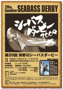 Fishing Blog OFFSHORE CRAZY! ~ 夢は一発大物!   鮪だ!鰤だ!大政だ!巨カンパだ!大鯛だ!なんでもこ~い!-seabassdarby