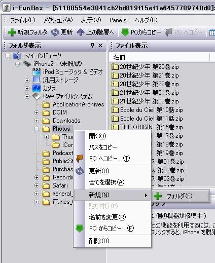iPod家族-iComicとifunbox3