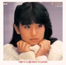 小林千絵ブログ          縁起かついでHAPPINESS !-CDアルバム 『涙☆GIRL』