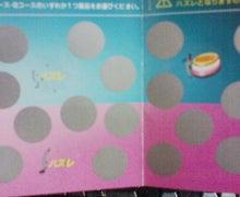 懸賞モニターで楽々お得生活-29OCT-20.JPG