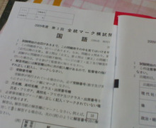 懸賞モニターで楽々お得生活-26OCT-01.JPG