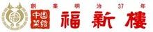 SAMURAI BLOG-China Cafe2