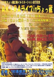 New 天の邪鬼日記-091115takanezawa.jpg