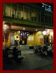 ランランとポニョの台湾ランラン♪生活