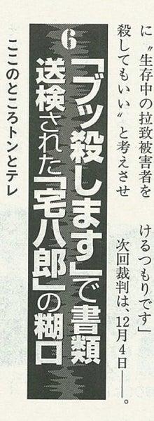 $宅八郎の処刑日記-週刊新潮見出し