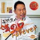 熊八ブログ-forever