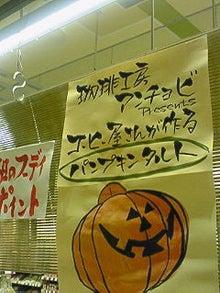 かふぇ・あんちょび-200910301946000.jpg