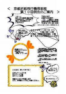 京都折紙飛行機倶楽部 公式ブログ