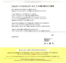 クレジットカードミシュラン・ブログ-JAL CLUB-A GOLD切り替えの案内
