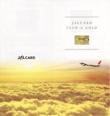 クレジットカードミシュラン・ブログ-CLUB-A GOLDの案内