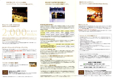 クレジットカードミシュラン・ブログ-CLUB-A GOLDの案内(サービス内容)