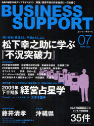 ビジネスサポート2009年7月号