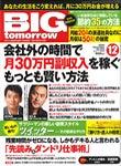 月刊ビッグ・トゥモロウ