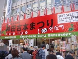 """夢野みさをの""""風の贈り物""""-古本まつり2009"""