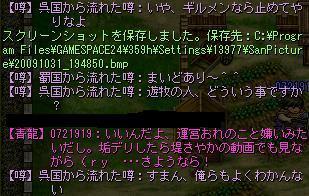 やっぱりアフォなしばちゃんのID~0721919~☆