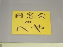桐朋学園芸術短期大学芸術科演劇専攻         同窓会-桐朋祭02