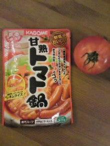 リエルのお楽しみ-トマト鍋