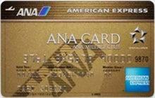クレジットカードミシュラン・ブログ-ANAアメックス・ゴールドカード