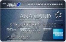 クレジットカードミシュラン・ブログ-ANAアメックス・カード