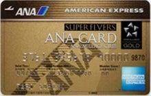 クレジットカードミシュラン・ブログ-ANA-SFC-アメックスゴールドカード