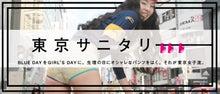 $東京女子風呂