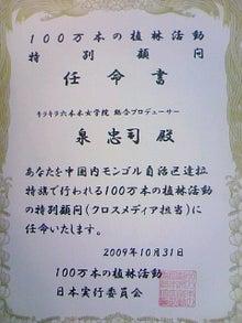 $Tadashi Izumi-komon