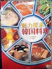 韓国料理サランヘヨ♪-091102_092116.jpg