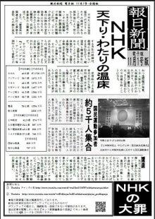nikkorimakuのブログ-報日11月1号