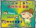 """とらちゃん(。・∀・。)ノ""""ぁ-ぃ"""