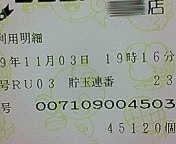(`・g・´)よろ!ゆた日記-4万5千発!