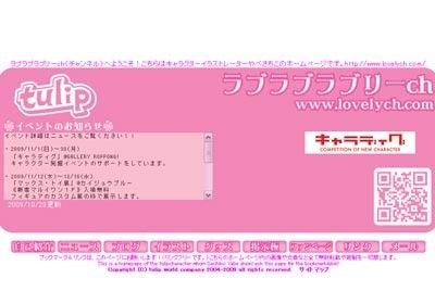 よろしこガール☆/YOROSHIKOGIRL☆ (byひよこ)-ラブラブラブリーしゃんっ♪