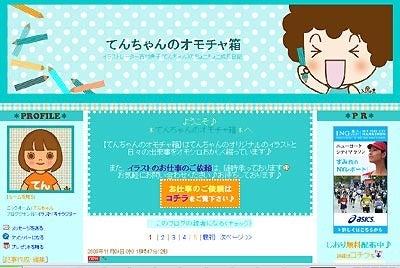 よろしこガール☆/YOROSHIKOGIRL☆ (byひよこ)-てんちゃんしゃんっ♪