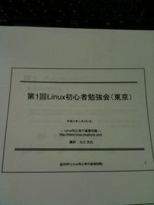 $Linux初心者さん集合!!Linux大学学長☆りなっくま先生