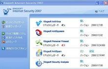 s'Rolive-セキュリティーソフト