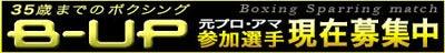 B-UP[ビーアップ] ボクシングスパーリングマッチ