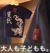 和柄ブランドジャポリズム道-手書き名前入りTシャツ