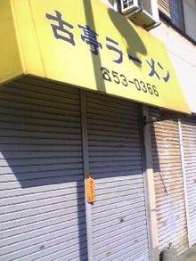 ラーメン王こばのブログ-Image015.jpg