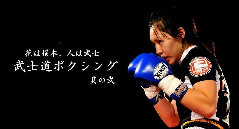 武士道ボクシング