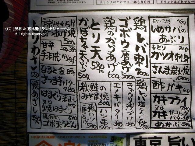●[渋谷&恵比寿] ランチ・ジャーナル-11