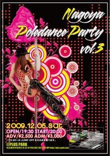 $Pole Dancer AZUSA(名古屋☆GOLD BETTY)のPolelog