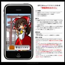 【iPhoneアプリ…